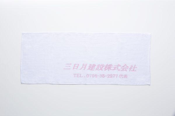 捺染タオル