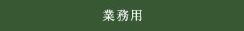 top_190423_green_21