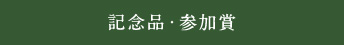 top_190423_green_22