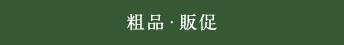 top_190423_green_26